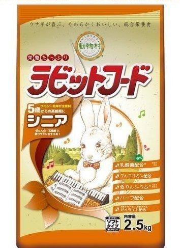 鋼琴兔 YEASTER 五歲以上高齡兔糧 2.5KG 兔用主食 老兔配方綜合營養糧
