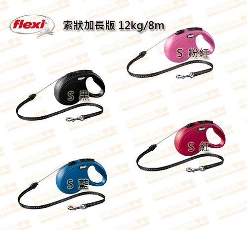 飛萊希《flexi》伸縮牽繩 自動牽繩 德國製進化款索狀加長S-四種顏色可選(紅藍黑粉紅)