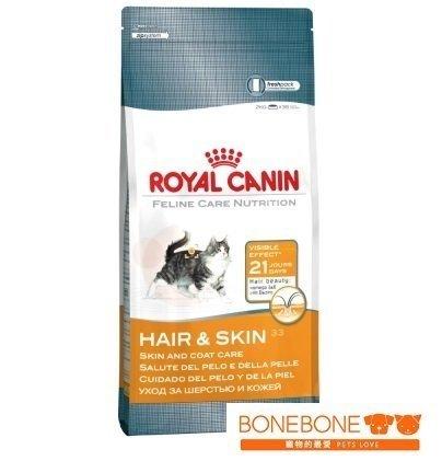 法國皇家Royal Canin/HS33 敏感膚質貓專用飼料 4KG
