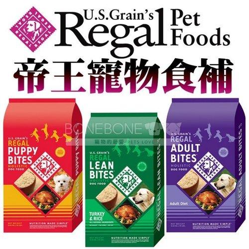 U.S Grain Regal 美國 帝王寵物食補 專用配方 幼犬/成犬/高齡犬 火雞肉配方 1.8KG