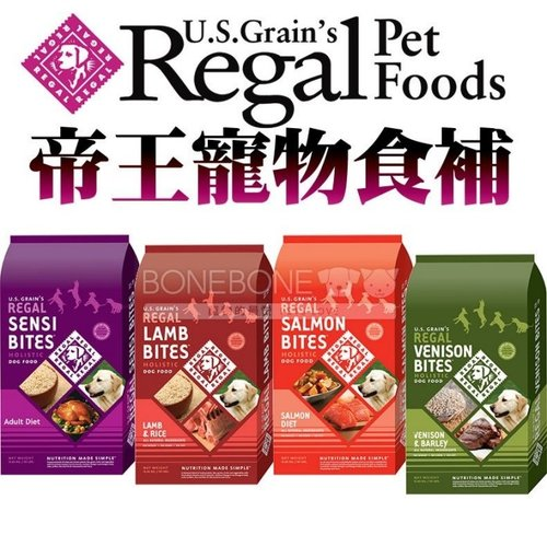 U.S Grain s Regal 帝王寵物食補 全犬種 單一配方 火雞肉/羊肉/鮭魚/鹿肉 1.8KG