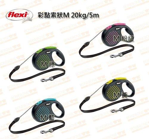 飛萊希《flexi》伸縮牽繩 自動牽繩 德國製彩點款索狀M-四色(粉紅/黃/藍/綠)