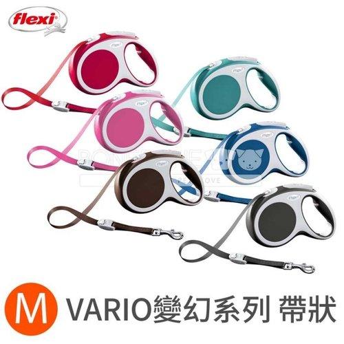 飛萊希《flexi》伸縮牽繩 自動牽繩 德國製/VARIO/變幻款帶狀M-六色(紅藍黑粉綠咖)
