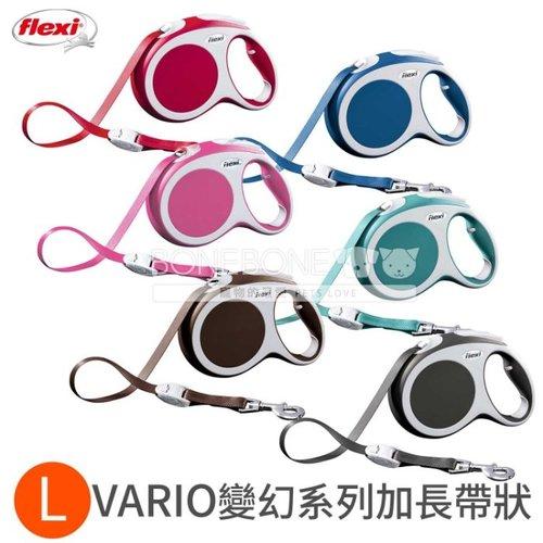 飛萊希《flexi》伸縮牽繩 自動牽繩 德國製/VARIO/變幻款帶狀L加長-六色(紅藍黑粉綠咖)