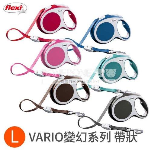 飛萊希《flexi》伸縮牽繩 自動牽繩 德國製/VARIO/變幻款帶狀L-六色(紅藍黑粉綠咖)