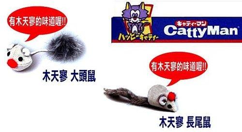 Cattyman 逗貓玩具木天蓼香(長尾鼠/大頭鼠)