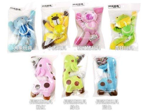 寵物嗶嗶絨毛玩具 解壓啃咬犬貓專用玩具 小象/小虎/粉紅豬/青蛙球體玩具 長頸鹿繩玩具 獅子拉環玩具