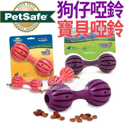 PetSafe 寵物智遊玩具 狗仔啞鈴/寶貝啞鈴XS 可裝填飼料零食天然橡膠狗玩具