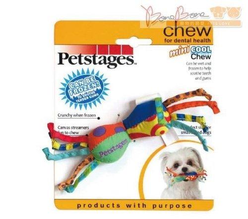 美國Petstages 139迷你冰凍豆 寵物智遊狗狗玩具 啃咬玩具 紓緩牙齦 酷涼新感受 可水洗重複使用