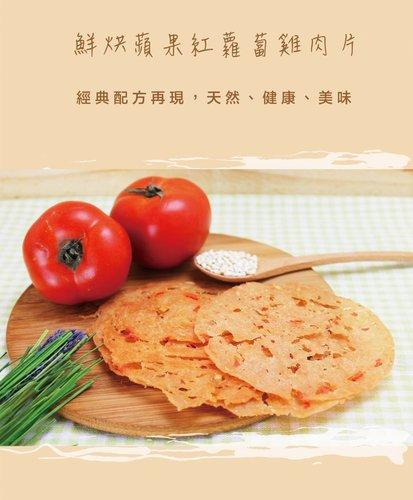 T.N.A. 悠遊鮮點 鮮烘蘋果紅蘿蔔雞肉片 80g 狗零食 狗點心 寵物零食