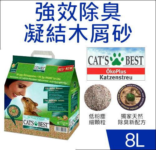 德國 凱優貓砂 黑標 強效除臭凝結木屑砂-8L 貓沙 優質凝結木屑砂 凱優木削砂