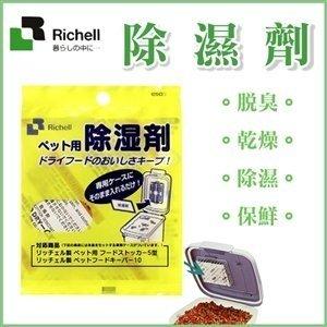 日本Richell利其爾 除濕劑/脫臭劑/乾燥劑 (密封保鮮儲糧桶/寵物飼料桶專用除濕劑)