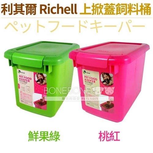 日本 利其爾 Richell 上掀蓋飼料儲存保存桶 3.5kg 10L (鮮果綠/桃紅) 附飼料量杯 可另加購專用除濕劑
