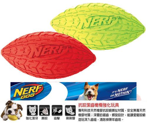 NERF樂活打擊─ 紅色/綠色 犬用越野橄欖球玩具4/犬用玩具/狗玩具/橡膠玩具