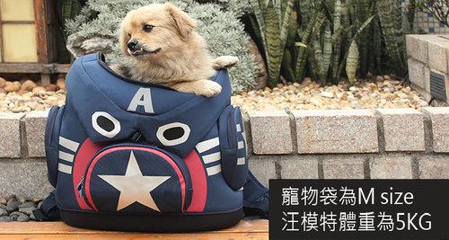 Daisuki 後背包小型寵物袋(星型犬) M號 雙肩後背式寵物袋 寵物外出包 手推車 外出籠 FD01-MA