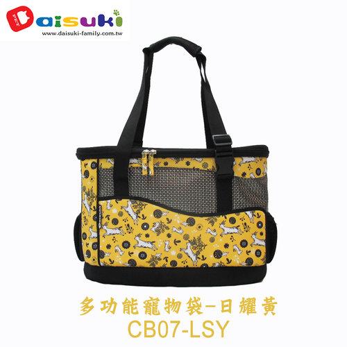 Daisuki CB07-LSY 印花系列-日曜黃 狗狗寵物外出包 臘腸可用/可肩背/可手提/L號(加碼送撿便帶)可加購拉桿