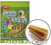 k.c.dog 素食潔牙骨犬用/寵物潔牙骨/狗用素食潔牙骨/巧達乳酪短支