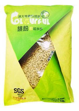 繽紛松木砂 軟松木砂 純天然松木貓砂,貓沙,木屑砂 可沖馬桶,做肥料 10L 約6公斤 軟松木貓砂
