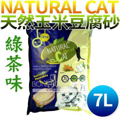 NC天然玉米豆腐貓砂【綠茶味】7L (3.4kg) 可沖馬桶 植物性豆腐砂 天然材質低粉塵