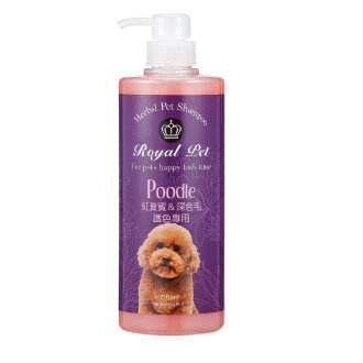 Royal pet 皇家系列洗毛精 紅貴賓&深色毛 500ml 寵物洗毛精 沐浴精 沐浴乳