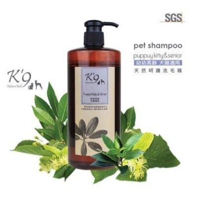 K9 花果系列洗毛精500ml (幼幼高齡 極致呵護) 寵物洗毛精 沐浴精
