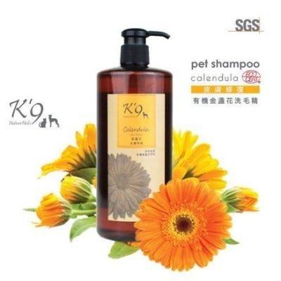 K9 花果系列洗毛精500ml (皮膚修護 金盞花洗毛精) 寵物洗毛精 沐浴精