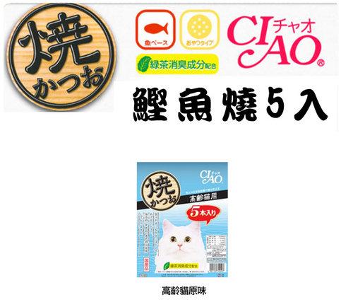 日本CIAO《鰹魚燒魚柳條系列-鰹魚高齡貓魚柳條(原味)CI-YK-56》大包裝 20gx5入 貓點心 貓零食 魚柳條