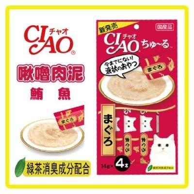 CIAO 啾嚕肉泥-鮪魚 14g*4條 SC-71 啾嚕肉泥/鰹魚燒肉泥/噗啾肉泥/寒天肉泥 鰹魚鮪魚系列 日本國產