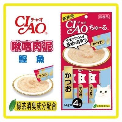 CIAO 啾嚕肉泥-鰹魚 14g*4條 SC-72 啾嚕肉泥/鰹魚燒肉泥/噗啾肉泥/寒天肉泥 鰹魚鮪魚系列 日本國產