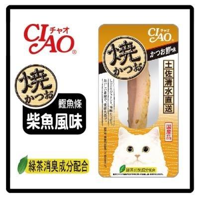 日本CIAO燒 鰹魚條 HK-01 柴魚口味/燒烤 鰹魚條/寵物零食/貓咪零嘴/點心魚肉條