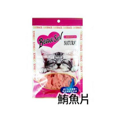 呵護愛貓 貓零食系列 鮪魚片 30g 貓點心