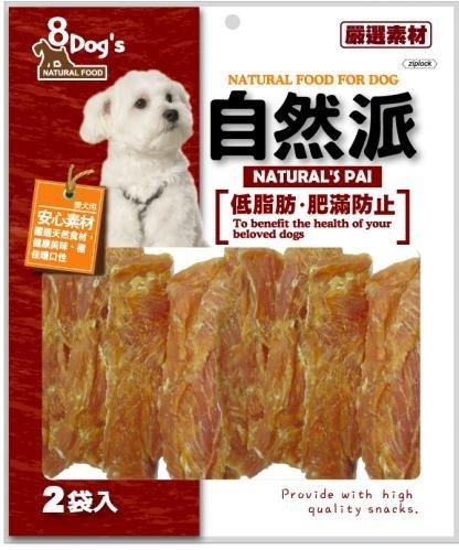 【去截角包裝折價1包特價139元】8DOG S 澳洲自然派(香烤雞胸肉片)
