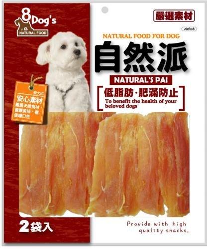 【去截角包裝折價1包特價139元】8DOG S 澳洲自然派(蜜汁雞胸肉片)