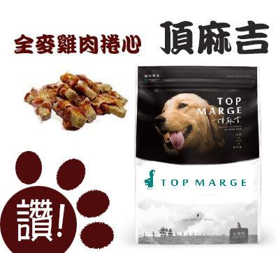TOP MARGE 頂麻吉手作寵物零食 全麥雞肉捲心 雞肉 純天然食材 狗零食 狗點心 寵物零食 雞肉零食