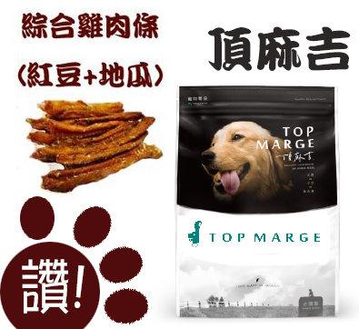 TOP MARGE 頂麻吉手作寵物零食 綜合雞肉條 紅豆+地瓜  雞肉 純天然食材 狗零食 狗點心 寵物零食 雞肉零食