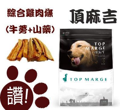 TOP MARGE 頂麻吉手作寵物零食 綜合雞肉條 牛蒡+山藥  雞肉 純天然食材 狗零食 狗點心 寵物零食 雞肉零食