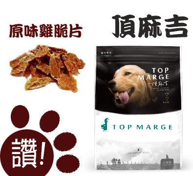 TOP MARGE 頂麻吉手作寵物零食 綜合雞肉條 原味雞脆片 純天然食材 狗零食 狗點心 寵物零食 雞肉零食