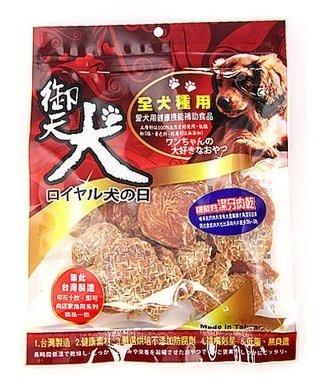 御天犬 台灣製造 (雞腿肉片) 犬用狗零食