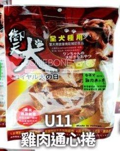 御天犬 台灣製造 (雞肉通心捲) 犬用狗零食