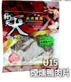 御天犬 台灣製造 (煙燻鴨肉片) 犬用狗零食