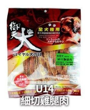 御天犬 台灣製造 (細切雞腿肉捲) 犬用狗零食