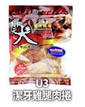 御天犬 台灣製造 (潔牙雞腿肉捲) 犬用狗零食