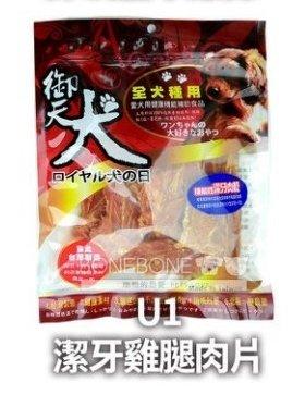 御天犬 台灣製造 (潔牙雞腿肉片) 犬用狗零食