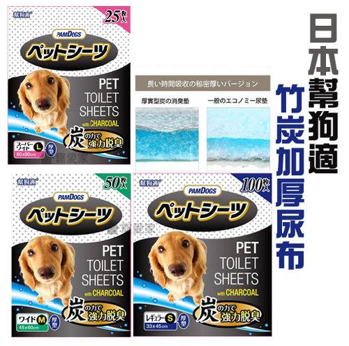 日本BOW PAD竹炭尿布 幫狗適寵物尿布 100/50/25 入 狗尿布 狗尿墊 狗用尿墊 超取限1包