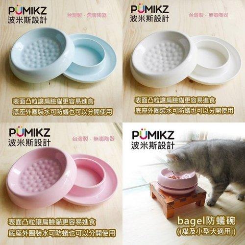 波米斯PUMIKZ《Bagel 陶瓷防蟻碗》小貓/小型犬/短鼻吻 小狗用 碗 陶瓷碗 小型貓狗適用