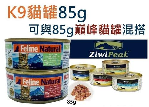 K9 鮮燉生肉主食罐 K9無穀 貓罐85g 無穀雞+鹿/雞+羊 可與巔峰貓罐混搭一箱