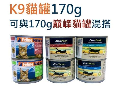 K9 鮮燉生肉主食罐 K9無穀 貓罐170g 無穀雞+鹿/雞+羊 可與巔峰貓罐混搭一箱