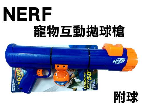 NERF 寵物互動拋球槍 (附球) 狗玩具 追球遊戲 戶外玩具