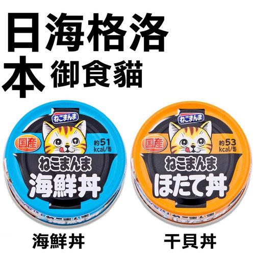 日本海格洛 御食貓 人氣丼罐 80g 貓罐/海鮮丼/干貝丼/鐵火丼/小白魚丼/御食貓罐 海格洛貓罐