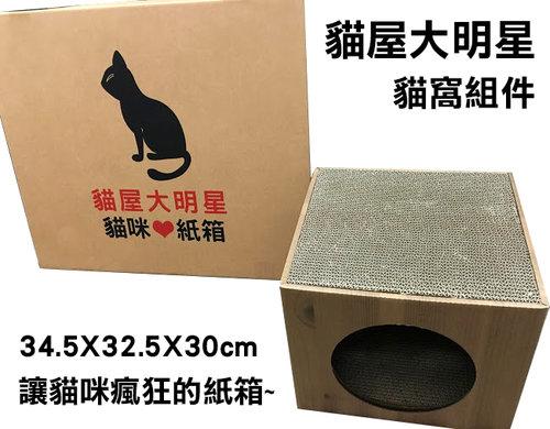 貓家 CATBOX 貓咪大明星貓紙箱 貓咪紙箱 貓窩 貓箱 貓抓板 貓家具